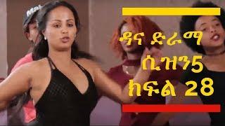 Dana Drama - Season 5 Part 28 (Ethiopian Drama)