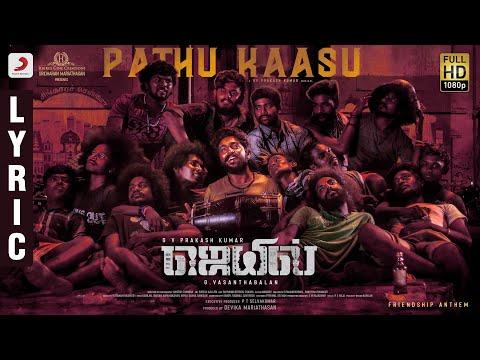 Jail - Pathu Kaasu Lyric | G.V. Prakash Kumar | G Vasanthabalan