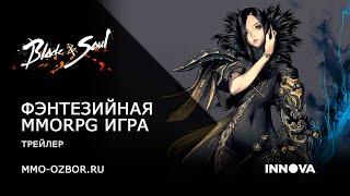 Онлайн игра Blade & Soul: Трейлер