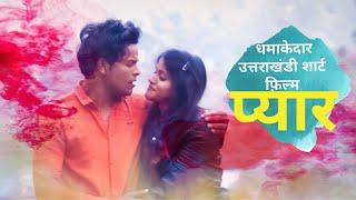 Pyar | New Uttarakhandi Short Film 2018