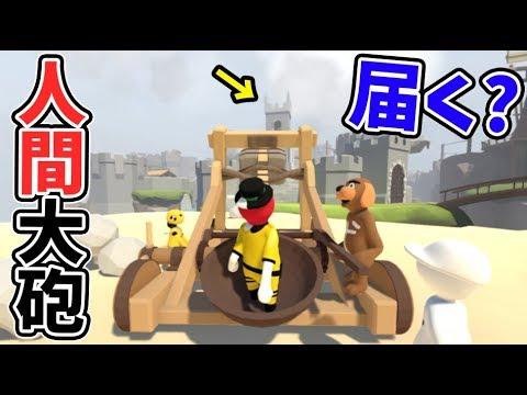【4人実況】岩を投げる機械で人間を飛ばしまくってみた【Human: Fall Flat #4】