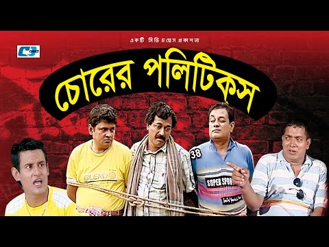 Chorer Politics | Faruq Ahmed | Shadhin | Tania | Hasan Jahangir | Bangla Super Hits Natok