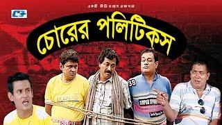 Chorer Politics | Faruq Ahmed | Shadhin | Tania | Hasan Jahangir | Bangla Natok