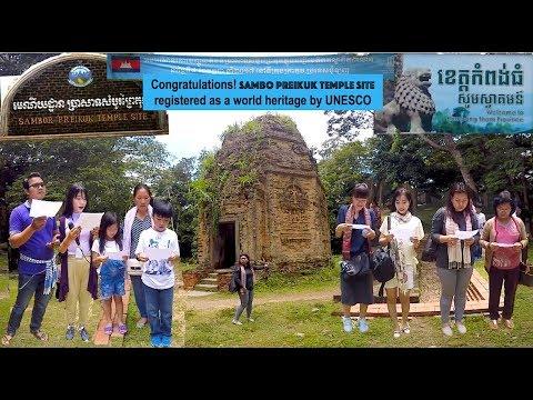 Travel with Nelin Star Travel & Tour to Sambor Preikuk Temple Site at Kampong Thom Province Cambodia