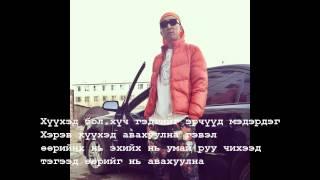 Enerel Ligro ft aagii - Araab arga baril. ( lyrics )