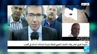 ليبيا ـ حكومة طبرق تعلن وقف القصف الجوي لاعطاء فرصة لمحادثات السلام في المغرب