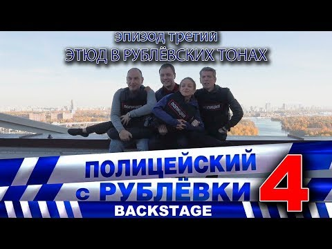 Полицейский с Рублёвки 4. Backstage 3.