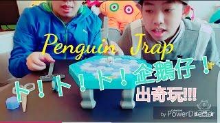 Penguin  Jrap  卜!卜!卜!企鵝仔!出奇玩!!!