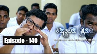 Deweni Inima | Episode 140 18th August 2017 Thumbnail