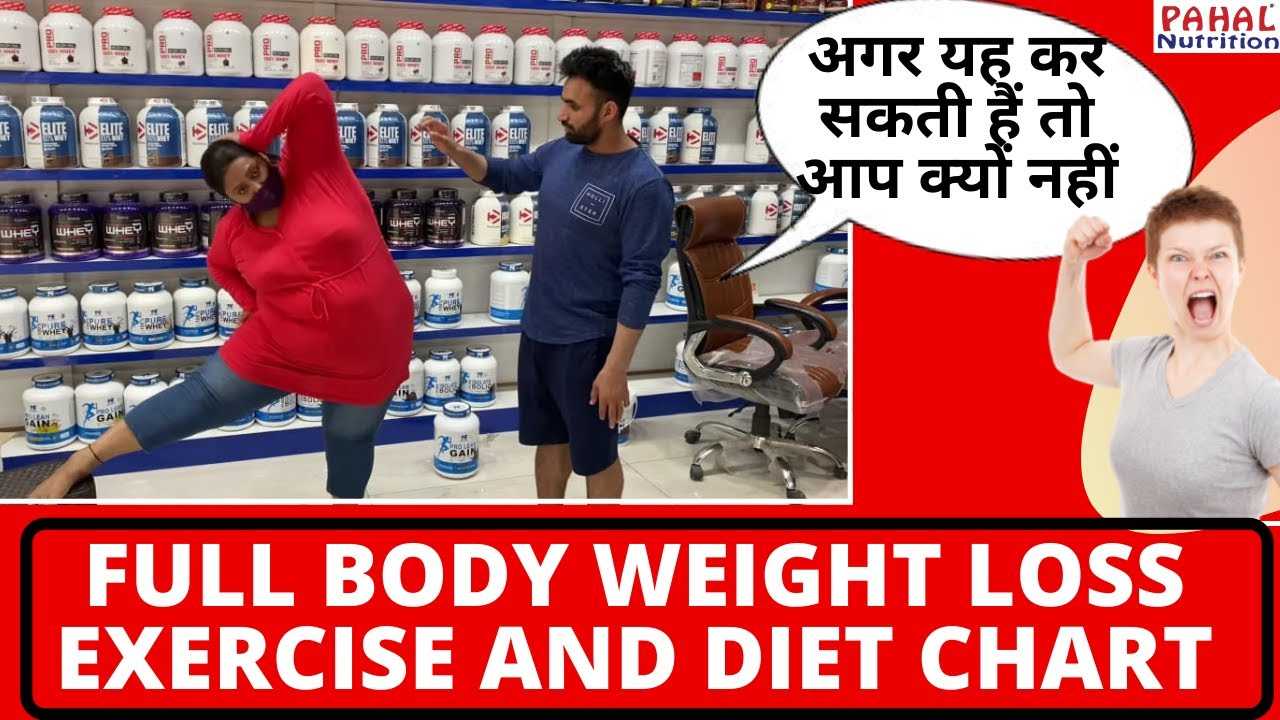 Best Weight Loss Exercises And Weight Loss Diet Chart By Pahal Nutrition