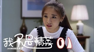 我不是精英 | I'm Not An Elite 01【DVD版】(雷佳音、鄧家佳、莫小棋等主演)