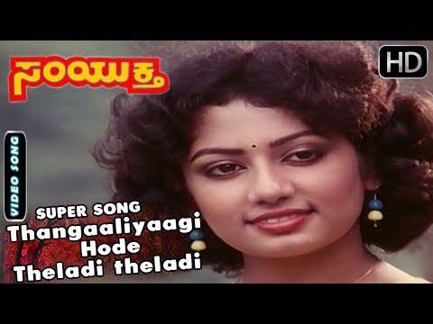 Kannada Songs | Thangaaliyaagi Hode Theladi theladi Bande Kannada Song | Samyuktha Kannada Movie