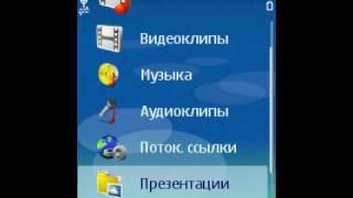 Symbian OS: Галерея (39/43)