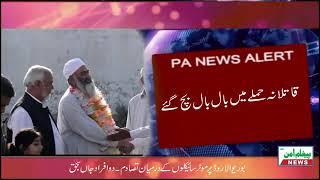 Faisal iqbal attack news report