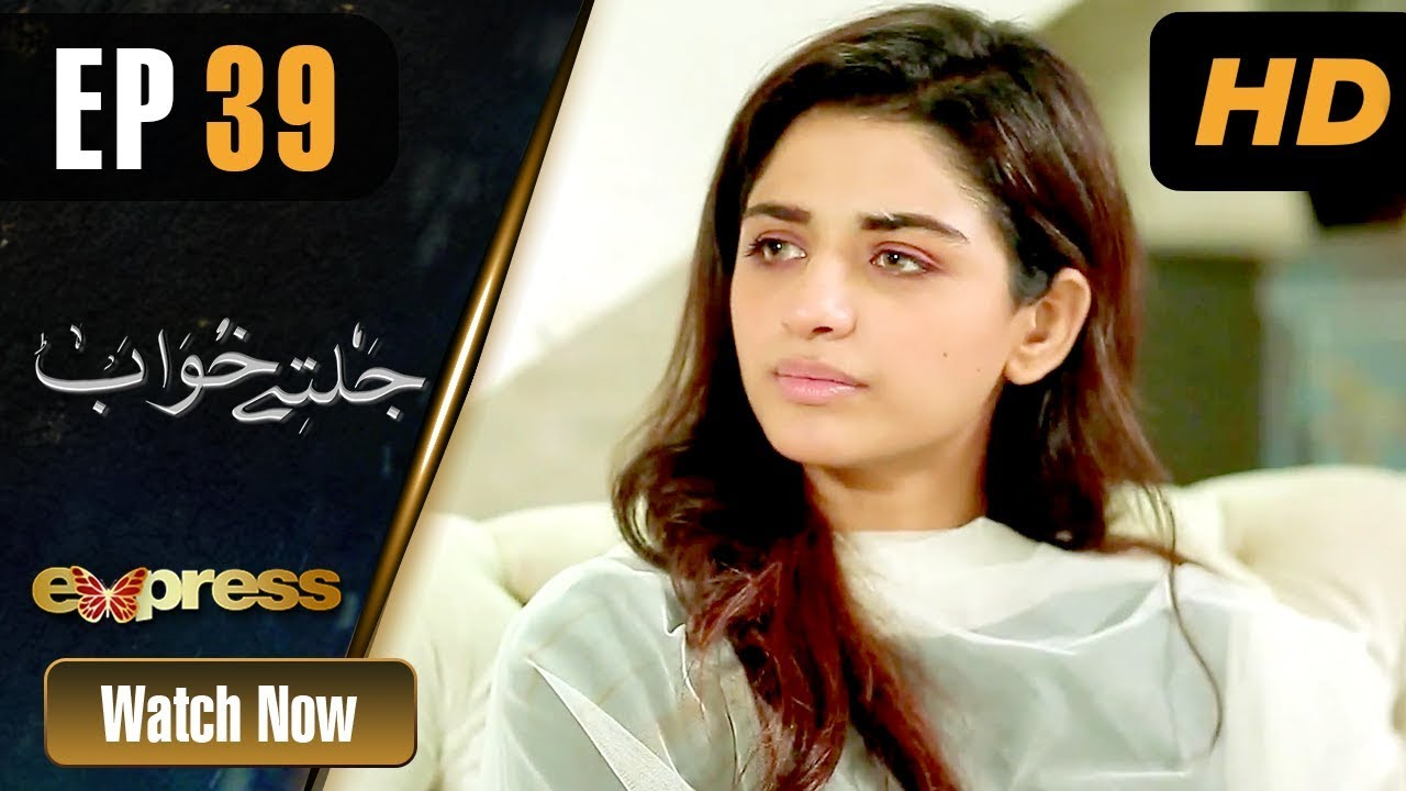 Jaltay Khwab - Episode 39 Express TV Dec 27