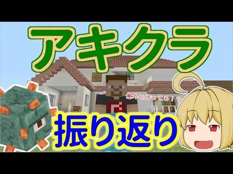 【マイクラ】アキクラのワールドを振り返り!傑作のガーディアントラップ! パート501【ゆっくり実況】