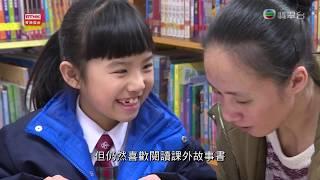 Publication Date: 2020-04-23 | Video Title: 鏗鏘集 宣基小學 童書.共讀