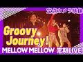 【定期ライブ#7】MELLOW MELLOW「Groovy Journey!」【定点映像】