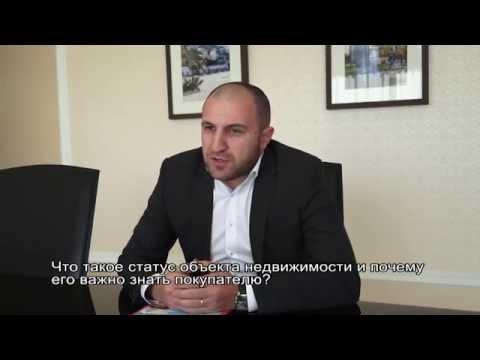 Статусы объектов недвижимости | Вестум.RU