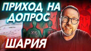 Приход на допрос. Киев, СБУ.