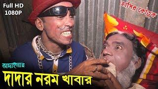 ভাদাইমার দাদার নরম খাবার_Tarchera Vadaima_Matha Nosto_Bangla Koutuk 2018 Full HD