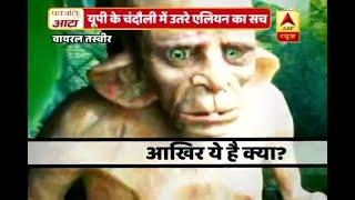 WATCH: यूपी के चंदौली में उतरे एलियन का सच | ABP News Hindi