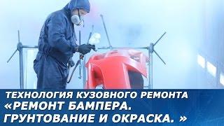 видео Обучение ремонту бамперов