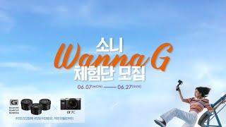 [모집] 소니 Wanna G 체험단