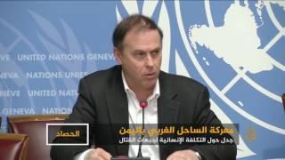 معركة الساحل الغربي باليمن.. جدل التكلفة الإنسانية للحرب