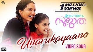 Udaharanam Sujatha | Unarukayaano Song | Manju Warrier | Sayanora Philip | Gopi Sundar | HD