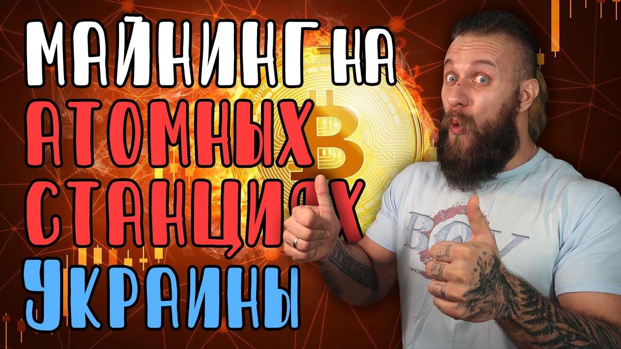 Майнинг криптовалюты на ядерной станции в Украине и Америке - продажи Cyberpunk 2077 побили рекорды