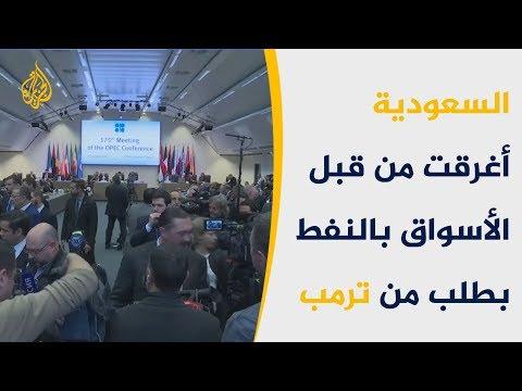 اتفاق خفض إنتاج النفط.. كيف ستواجه السعودية مطالب ترامب؟  - 22:53-2018 / 12 / 8