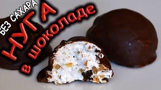 Низкоуглеводная Диетическая Нуга в Шоколаде без Сахара