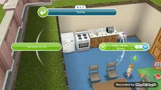The Sims Freeplay /Династия Уокер #6