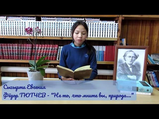 Изображение предпросмотра прочтения – ЕвгенияСыгырта читает произведение «Нето, что мните вы, природа…» Ф.И.Тютчева