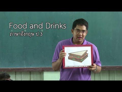 ภาษาอังกฤษ ป.3 Food and drink ครูออมสิน จตุพร