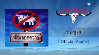 คาราบาว - กอทูเล [Official Audio]