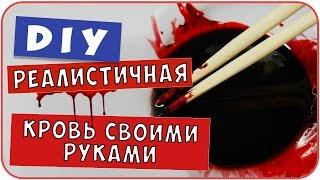 как сделать искусственную кровь