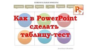 Как в PowerPoint сделать таблицу-тест для проверки знаний