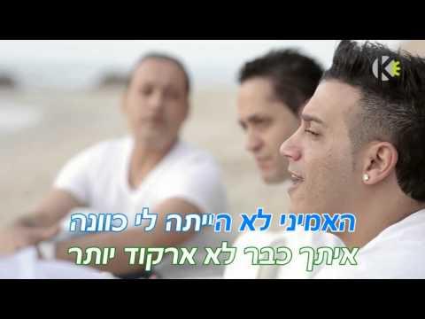 הפרויקט של רביבו - אלה - שרים קריוקי The Revivo Project - Ella Karaoke