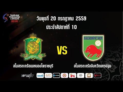 Takraw Thailand League 2016 : week10 (20-jul-16) , RBTC - Nakhonpathom