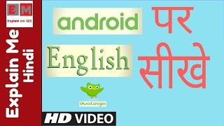 Learn english | English For Begineers | English for advance | Duolingo Android App