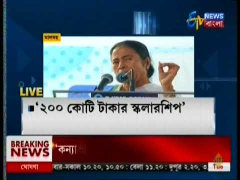 CM Mamata Banerjee inaugurates a group of projects for Malda district during a public programme