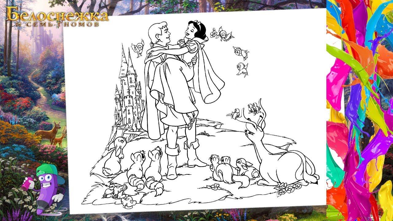 Белоснежка и принц Флориан | Раскраска для детей ...