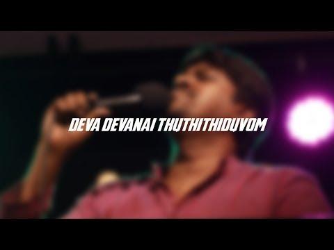 Deva Devanai Thuthithiduvom | தேவ தேவனை துதித்திடுவோம் | Tamil Worship Song | Eva.Joseph Naveen