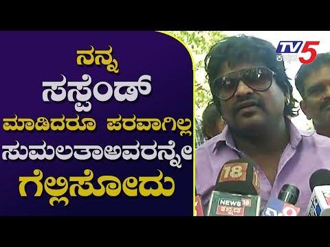 ನೂರಕ್ಕೆ ನೂರೂ ಸುಮಲತಾ ಅವರನ್ನೇ ಗೆಲ್ಲಿಸೋದು | Congress Leader Subramanya | TV5 Kannada