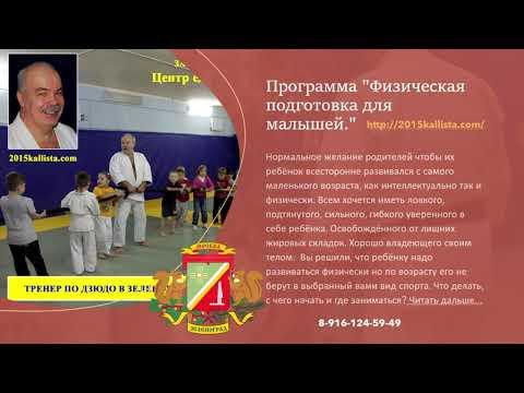 Тренер по дзюдо в Зеленограде Дмитрий Авенирович. Каллиста.