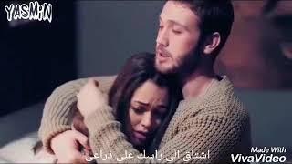 سنا وياماش || الاغنية التركية (اشتاق) sena ve yamaç || lyrics