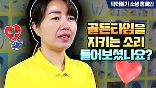 세월호 가족협의회 윤경희님의 소생캠페인 참여 영상입니다.