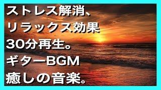 30分再生!【睡眠、カフェBGM】優しく心地よいギターインスト曲で癒し、快眠!